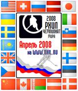 Афиша Чемпионата Мира 2008