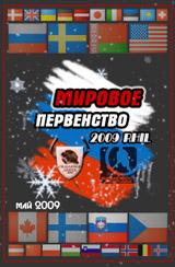 Афиша Чемпионата Мира 2009